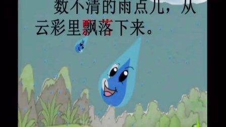 一优课 部优 雨点儿 人教版语文一上,沅江市共华镇共华中小 孔迎图片
