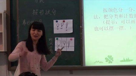 2015优质课视频《分类与整理》人教版数学一年级下册 -九江县第一小学:谭琳