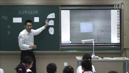 2015优质课视频《长方形与正方形》北师大版数学二年级下册 -北京市海淀区中关村一小:孙博