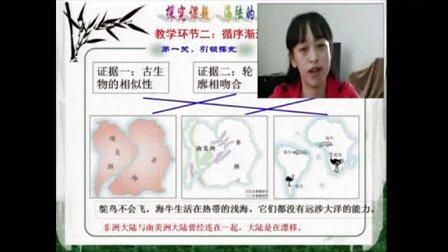 人教版地理七年级上册《海陆的变迁》说课视频(刘亚男)