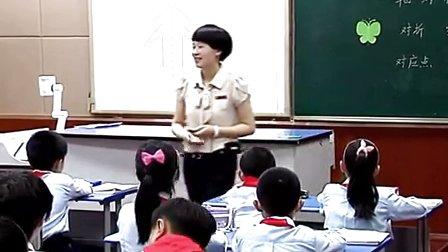 """人教版四年级数学下册《轴对称图形》教学视频,2014年度""""一师一优课、一课一名师""""活动市级优课"""