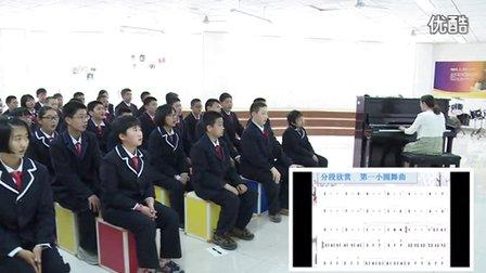人音版初中七年级音乐上册《溜冰圆舞曲》教学视频(张媛媛)