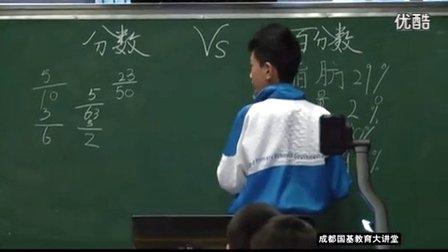 """五年级数学《百分数的意义》教学视频,张齐华,基于课程标准的小学数学""""数的认识""""教学操作指南研讨会"""