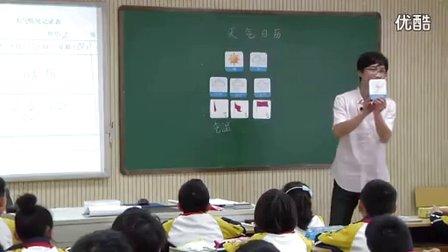 小学科学《天气日历》教学视频,2014年优质课
