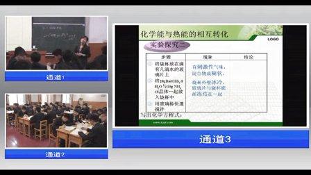 高中化学必修2《化学能与热能》教学视频,重庆市,2014年度部级优课评选入围作品