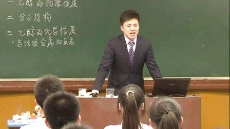 高中化学必修2《生活中两种常见的有机物――乙醇》教学视频,河南省,2014年度部级优课评选入围作品
