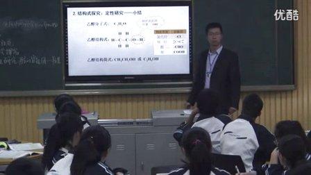 高中化�W必修2《乙醇》教�W��l,湖北省,2014年度部����n�u�x入��作品