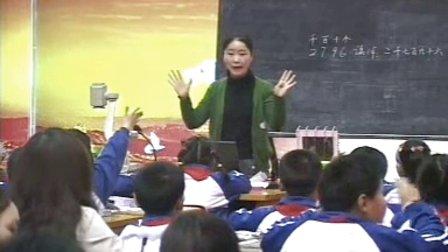 小学数学《万以内数的认识》教学视频,2014年优质课