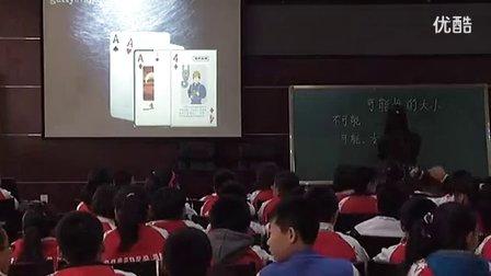 小学五年级数学《可能性》教学视频,王雪凡