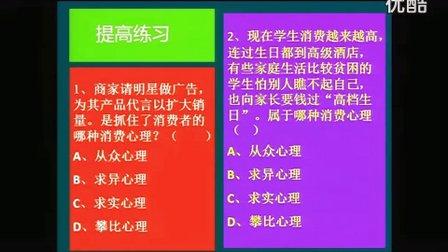 人教版高中思想政治必修1《�淞⒄��_的消�M�^》教�W��l,天津市,2014年度部��u���n入��作品