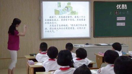 小学语文《月亮的心愿》教学视频,2014年优质课