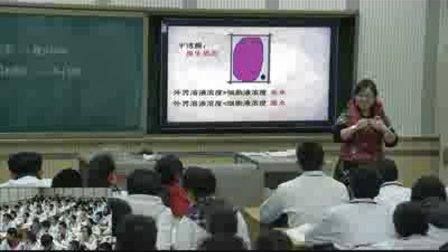 陕西省示范优质课《物质跨膜运输的实例》高一生物,宝鸡中学:叶婧