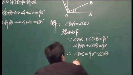 初中数学七年级上册《余角与补角》优质课教学视频
