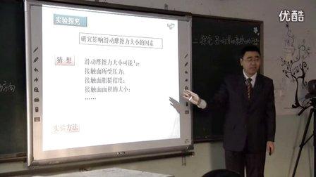 初中物理一师一优课《摩擦力》优质课教学视频