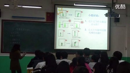 高中生物必修课《植物生长素的发现》河北省,2014年度全国部级优课评选入围优质课教学视频