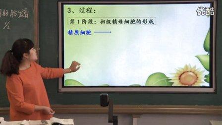 高中生物《胚胎工程》辽宁省,2014学年度部级优课评选入围优质课教学视频