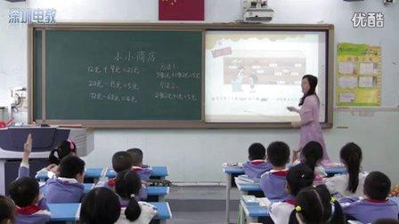 2015深圳市优质课《小小商店》北师大版数学二上,龙华中心小学:彭瑜