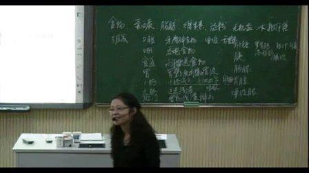 教科版初中科学九年级《食物的消化与吸收》优质课教学视频