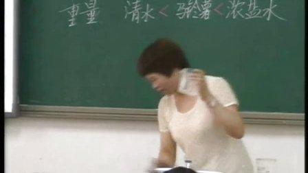 教科版小学科学五年级下册《探索马铃薯沉浮的原因》教学观摩视频