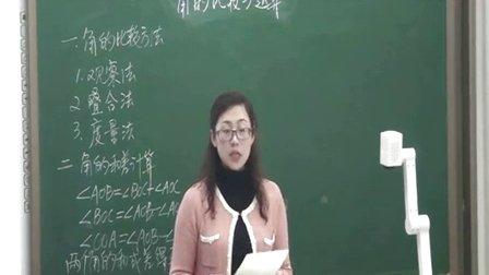人教版七年级数学上册《角的比较与运算》辽宁省,2014年部级优课评选围优质课教学视频
