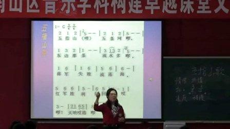深圳2015���|�n《五指山歌》人教版音�钒四昙�,北京��范大�W南山附��W校:王�k