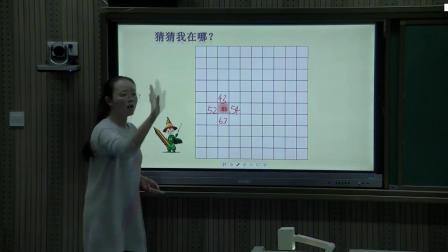 人教版数学一下《百数图》课堂教学视频实录-严皎