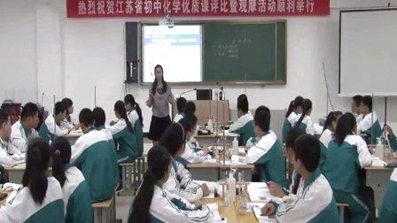 2015年江苏省初中化学优质课评比《水的净化》教学视频,周晴晴
