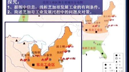 2015年江�K省高中地理名���n堂《�鹘y工�I�^》教�W��l,范志��