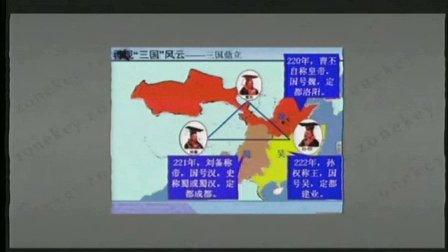 2015年江苏省初中历史名师课堂《三国鼎立》教学视频,罗红伟