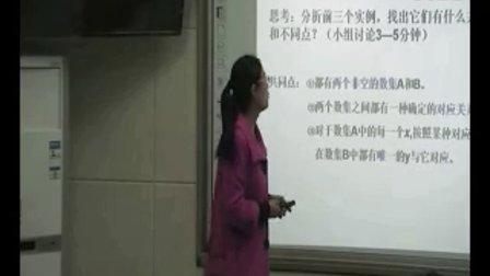 高中数学《函数的概念》教学视频,郑州市高中数学优质课评比视频