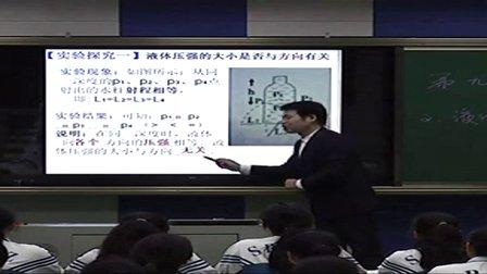 人教版八年级物理下册《液体的压强》教学视频,江西省