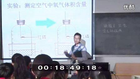 人教版九年级化学上册《空气》教学视频,山东省