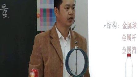 人教版九年级物理《两种电荷》教学视频,辽宁省