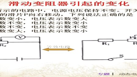 人教版九年级物理《欧姆定律在串、并联电路中的应用》教学视频,湖南省