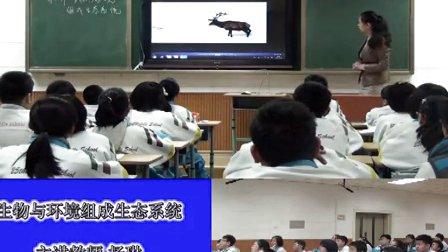 人教版七年级生物上册《生物与环境组成生态系统》教学视频,天津市