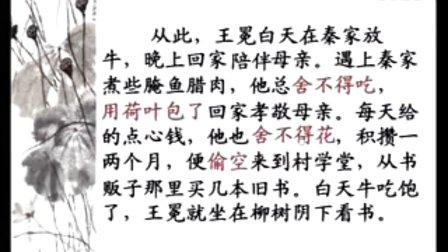 五年级语文上册《少年王冕》教学视频,李淑英