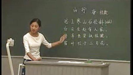 苏教版小学语文三年级上古诗《山行》教学视频,赵禄
