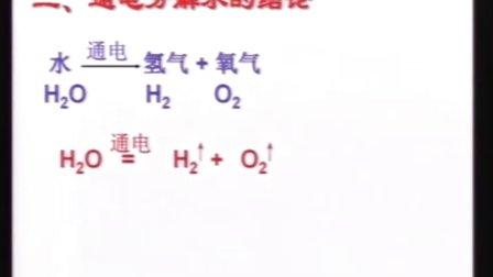 九年级化学《水的组成》(许萍)