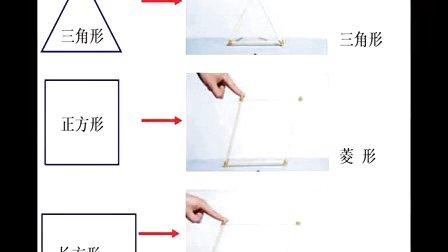 小学六年级科学《做框架》微课视频,深圳市小学科学微课大赛视频