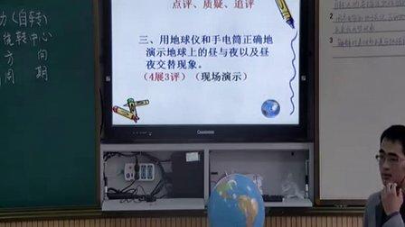 初中地理人教版七年级第二节《地球的运动》安徽宫继涛