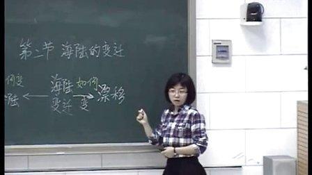 初中地理人教版七年级第二节《海陆的变迁》天津 赵媛