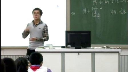 初中地理人教版七年级第三节《降水的变化与分布》天津徐彬
