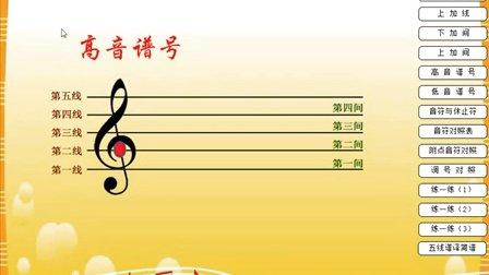 小学音乐 学习五线谱基础知识 翠北实验小学柴华 微课视频,深圳第二