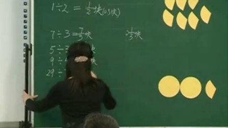 分数与除法 示范课 第1课时 北师大版数学五上 北京市海淀实验熊小学