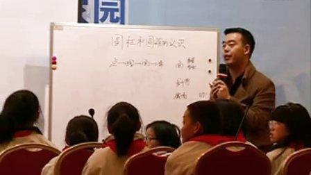 《面的旋转》观摩课-北师大版数学六下-男教师