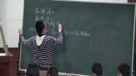 人教版初中物理八下《第1节 浮力》天津符柏涛