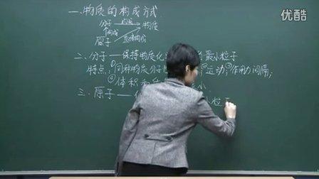 人教版初中化学九年级《分子和原子》名师微型课 徐秋芳