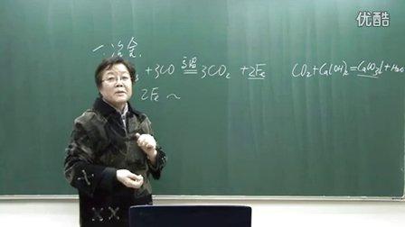 人教版初中化学九年级《铁的冶炼》名师微型课 广东贾瑞