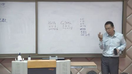 人教版初中化学九上《课题4 化学式与化合价》安徽李玉飞