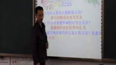 人教版初中化学九下《课题2 酸和碱的中和反应》四川樊鹏